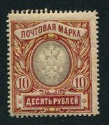 Russia  1915  Standard-Collection S-C 135 Kb MNH OG  Broken 1(0)