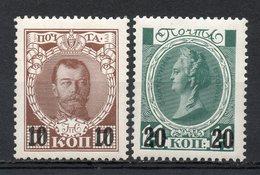 RUSSIE (Empire De Russie) - 1916-17 - N° 107 Et 108 - (Tricentenaire De L'avènement Des Romanov)