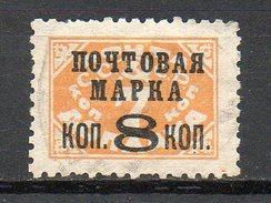 RUSSIE (Union Des Républiques Socialistes Soviétiques) - (U.R.S.S.) - 1927 - N° 370 (Type II) - 8 K. S. 7 Jaune-orange