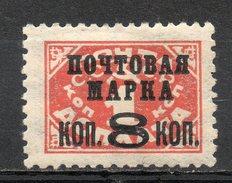 RUSSIE (Union Des Républiques Socialistes Soviétiques) - (U.R.S.S.) - 1927 - N° 374 (Type I) - 8 K. S. 1 Rouge