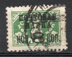RUSSIE (Union Des Républiques Socialistes Soviétiques) - (U.R.S.S.) - 1927 - N° 378 (Type I) - 8 K. S. 8 Vert