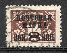 RUSSIE (Union Des Républiques Socialistes Soviétiques) - (U.R.S.S.) - 1927 - N° 380 (Type I) - 8 K. S. 14 Marron