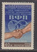 USSR 1955 - Konferenz Der VFP, Mi-Nr. 1751, MNH**