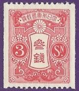 Japan 1933. Sakura #165. Coil Stamp. Granite Paper Rotary Print (New Die). Mint Never Hinged (**)
