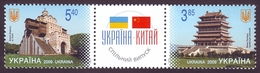 UKRAINE 2009. JOINT ISSUE WITH CHINA: ARCHITECTURAL MONUMENTS. FLAGS. Mi-Nr. 1036-37. Mint (**)