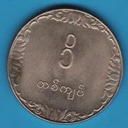 MYANMAR 1 KYAT 1975 FAO KM# 47 - Myanmar