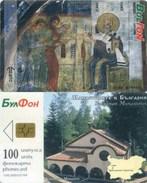 Telefonkarte Bulgarien - BulFon -  Kloster - Aufl. 150000 - 07/99 - Bulgarien