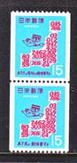 Japan  959c  **   ZIP  CODE - 1926-89 Emperor Hirohito (Showa Era)
