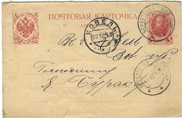 1913- C P E P 3 Kon   - écrite Dans Une Langue Caucasienne ?