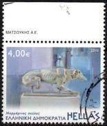 GREECE GRECE 1 Stamp Used Acropolis New Museum Sculpture Chien Dog Perro Hund Cane Skulptur Escultura