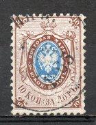 RUSSIE - 1858 - (Empire De Russie) - (Armoiries) - N° 5 - 10 K. Brun Et Bleu - (Dentelé 12 1/2)
