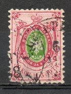 RUSSIE - 1858 - (Empire De Russie) - (Armoiries) - N° 7 - 30 K. Rose Et Vert - (Dentelé 12 1/2)