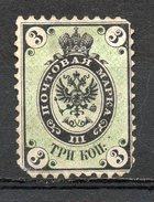 RUSSIE - 1864 - (Empire De Russie) - (Armoiries) - N° 9 - 3 K. Noir Et Vert - (Dentelé 12 1/2)