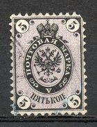 RUSSIE - 1864 - (Empire De Russie) - (Armoiries) - N° 10 - 5 K. Noir Et Lilas - (Dentelé 12 1/2)
