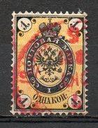 RUSSIE - 1866 - (Empire De Russie) - (Armoiries) - N° 17A - 1 K. Noir Et Jaune - (Vergé Horizontalement)