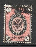RUSSIE - 1866-75 - (Empire De Russie) - (Armoiries) - N° 18A - 2 K. Noir Et Rouge - (Vergé Horizontalement)