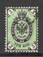 RUSSIE - 1866-75 - (Empire De Russie) - (Armoiries) - N° 19A - 3 K. Noir Et Vert - (Vergé Horizontalement)