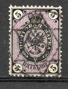 RUSSIE - 1866-75 - (Empire De Russie) - (Armoiries) - N° 20A - 5 K. Noir Et Lilas - (Vergé Horizontalement)