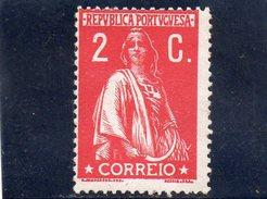 PORTUGAL 1912-7 * PAPIER ORDINAIRE