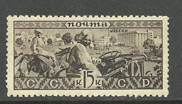 RUSSLAND RUSSIA 1933 Michel 444 O