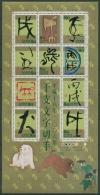 Japan 2005 Eto-Kalligraphie 3923/32 K Postfrisch (SG6316)