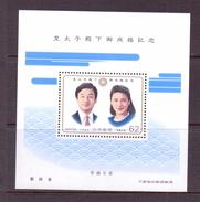 JAPON 1993 EMPEREUR  YVERT N°B148  NEUF MNH** - Blocks & Sheetlets