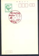 Japan Postal Stationery Card: Birds Oiseaux Vogel: Crane Kran Grue