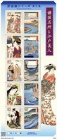 Japan 2016 Painting Serie.5  MNH** - 1989-... Empereur Akihito (Ere Heisei)
