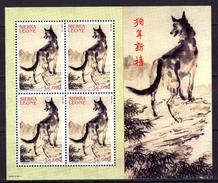 Sierra Leone 2006; Mi.Nr. 4875; MNH; Lunar Year Of The Dog; Dogs; Hunde