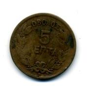 1869  5 LEPTA - Greece