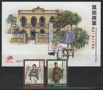 Macao - Macau (2016)  - Set + Block -  /   Military - General - Unused Stamps