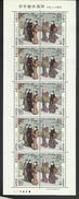 JP-57) JAPON 1982 H.B.SERIE X 10 NUEVA** MNH CONSERVACION DE LUJO