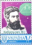 Ukraine 2016, Space, Russia Constructor Kibalchich, 1v