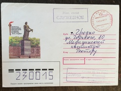 C15 Russia Russie USSR URSS 1989 Dienstortsbrief Von Grodno Belarus