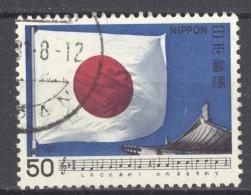 NIPPON 1980: YT 1332 / Mi 1430, O - FREE SHIPPING ABOVE 10 EURO