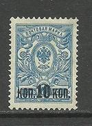 RUSSLAND RUSSIA 1917 Michel 115 * - 1917-1923 Republic & Soviet Republic