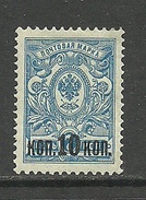 RUSSLAND RUSSIA 1917 Michel 115 *