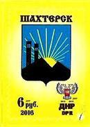 Eastern Ukraine 2016 1v Coat Of Arms 7-12-2016 MNH