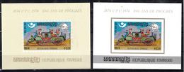 Cambodja 1975 Mi Nr 437 A En B, Getand, Ongetand, UPU 1974: Koets Op Stoom - Cambodia