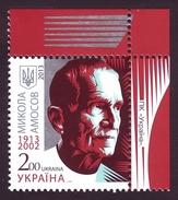 UKRAINE 2013. NIKOLAI AMOSOV - CARDIOLOGIST SURGEON, BIOCYBERNETIC. Mi-Nr. 1375 Right Top Corner. MNH (**)