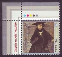 "UKRAINE 2014. ""LADY IN BLACK"", PAINTING By BORIS GRIGORIEV. Mi-Nr. 1442 Left Top Corner. MNH (**)"