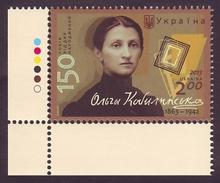 UKRAINE 2013. OLGA KOBYLIANSKA, UKRAINIAN AUTHORESS. Mi-Nr. 1373. Left Lower Corner. Mint (**)