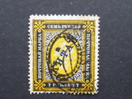 1907 7r Yellow & Black. Used. SG 22