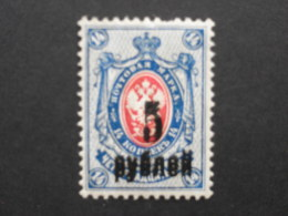 KOLCHAK: 1919 5r On 14k SURCHARGE DOUBLE. MH. SG 10b