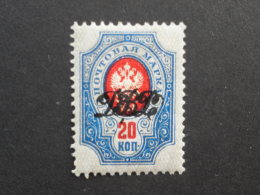 SIBERIA: 1920 20k. MH. SG 26
