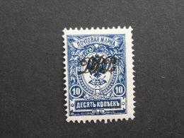SIBERIA: 1920 10k. MH. SG 23