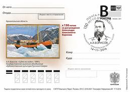 "2016-345 Canc Krasnoborsk Russia Russland Russie Postal Card ""B"" Painting A.Borisov The Ship In The Ice,1899 - Navi Polari E Rompighiaccio"