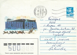 Sledgedogs On Russian Stationery.   H-1018