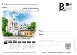 "2017-095 Russia Russland Russie Postal Card ""B"" Moscow. Church Of St. Theodore The Studite Nikitsky Gate"