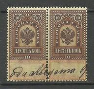 RUSSLAND RUSSIA 1875 Russie Revenue Tax Steuermarke In Pair O - 1857-1916 Imperium